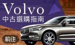 要安全買Volvo絕不會錯!中古Volvo選購指南