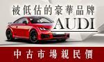 被低估的豪華品牌 ,Audi中古市場親民價!