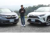 廝殺!Honda CR-V vs Toyota RAV4 日系百萬SUV的武林大會