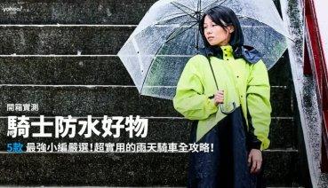 【新車速報】冬季騎車抗雨大作戰!5款嚴選「騎士防水好物」開箱實測!