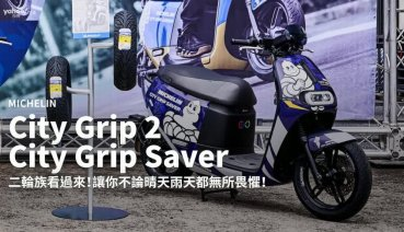 【新車速報】全面進化通勤胎新性能體驗!Michelin City Grip 2、電動車專屬City Grip Saver新發表!