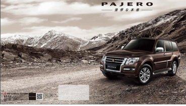 傳奇山貓正式下台,Mitsubishi Pajero 海外向下半年全面停產、台灣市場停止接單