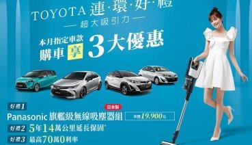 Toyota本月購車連環好禮送!入主指定車款送Panasonic無線吸塵器、5年14萬公里延長保固、最高70萬0利率分期