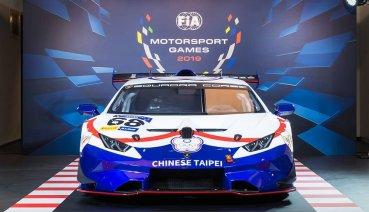 開創體壇新篇章!中華台北賽車代表隊迎戰首屆FIA Motorsport Games賽車世運會