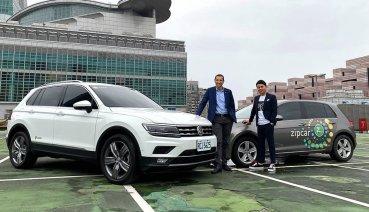 跨足共享汽車模式!台灣福斯汽車聯手Zipcar開創全方位移動使用體驗