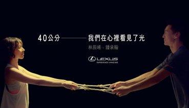 Lexus年度品牌微電影《40公分》感動熱映、上線五天催淚破百萬觀看!