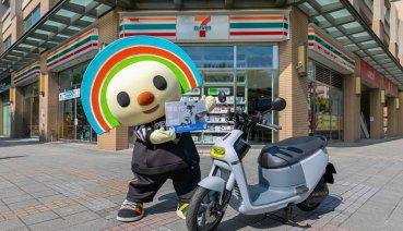打造巷口經濟新服務!Gogoro攜手7-ELEVEN推出Gogoro 3 Plus芝麻灰新色獨家限量預購活動