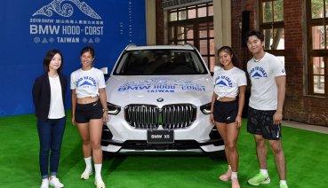 每一公里都不平凡!BMW X家族力挺2019山海長征人車接力賽台灣賽