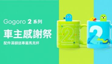 【Gogoro】2 系列車主感謝祭 配件滿額送馬克杯
