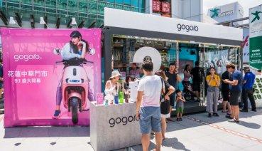 Gogoro暑假屢創佳績、8月接單近8,000台!花蓮首家門市9/1開幕
