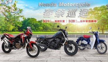Honda Motorcycle 2020 巡迴展車全員到齊!試乘就抽原廠精品