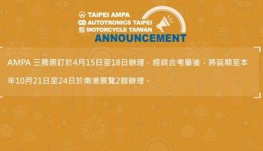 【會展資訊】機車產業展延期至10月21日至24日於南港二館展出