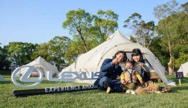 LEXUS Glamping星空野營 享受極致奢華的全新體驗