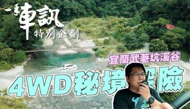 4WD秘境探險-宜蘭武荖坑溪谷
