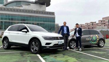 台灣福斯汽車與Zipcar聯手開創全方位的移動使用體驗,「擁有權與使用權」跨領域強勢結合