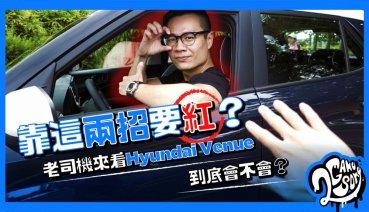靠這兩招要紅?老司機來看 Hyundai Venue 到底會不會?
