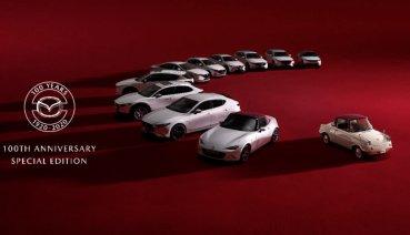Mazda 於日本推出創廠百年紀念款,台灣市場將另行公布