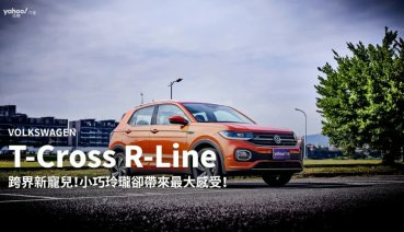 【新車速報】長大後、更迷人!Volkswagen T-Cross R-Line台北城郊試駕!