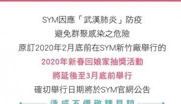 【SYM】新春回娘家活動延期