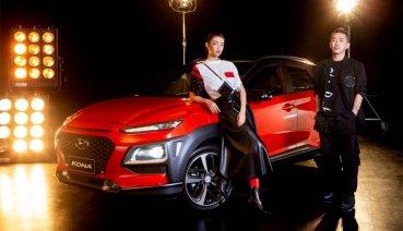 Hyundai Kona與JUST IN XX首度攜手合作、混血跨界聯名設計登上臺北時裝週!