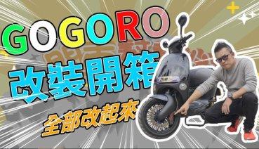 【機車幫幫忙】現抓野生極致改裝 這台GOGORO很可以!