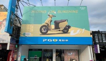 PGO電動機車台南再添新門市、1比1機車展示盒成超夯打卡點!