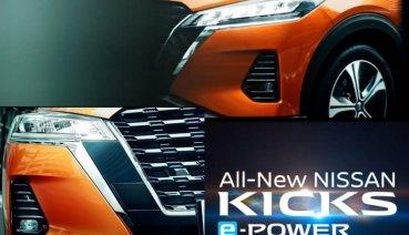 海外首款現地生產 e-POWER 車型即將問世,Nissan Kicks 泰規中期改款 5/15 發表!