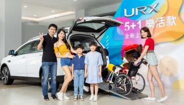 一車多用 Luxgen URX 5+1樂活款,早鳥優惠價 84.8 萬起