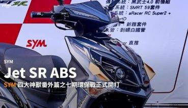 【新車速報】突破7期環保困境、性能照樣是冠軍!2020全新SYM Jet SR ABS正式發表!