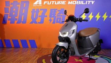 2020年電動機車話題持續熱燒 宏佳騰推出全新Ai-1 Comfort進軍國民機車市場