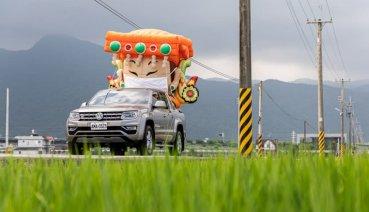 相約疫情後再聚!福斯商旅Amarok V6肩背Q版媽祖遶境之旅