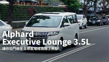 【新車速報】氣勢先決的VIP級商旅!2020 Toyota Alphard Executive Lounge 3.5新竹禮賓試駕!