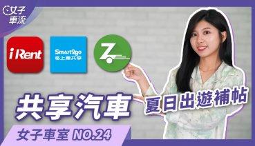 暑假租車優惠懶人包 iRent、Zipcar、Smart2go|女子車室 024