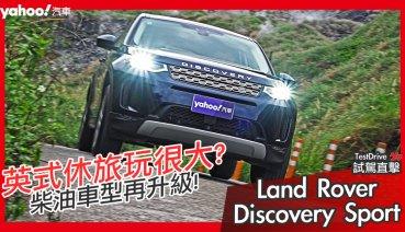 【試駕直擊】玩樂指數再升級!2020 Land Rover Discovery Sport小改款試駕