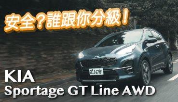 安全不分級 KIA Sportage GT Line AWD