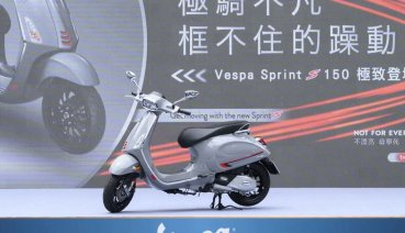 Vespa Sprint S150 全新登場
