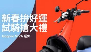 來店體驗試乘就有機會把 Gogoro VIVA 騎回家!