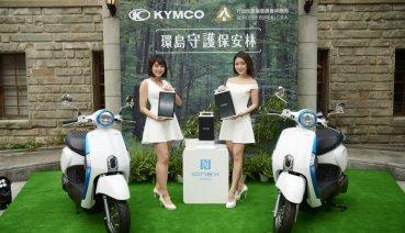 KYMCO攜手行政院農業委員會林務局 帶頭守護台灣保安林