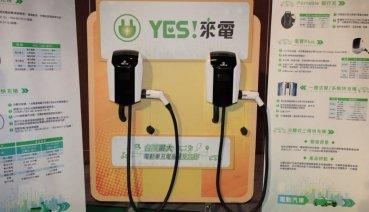 裕電能源接電未來!全新品牌「YES!來電」打造台灣最大電動車充電整合服務平台
