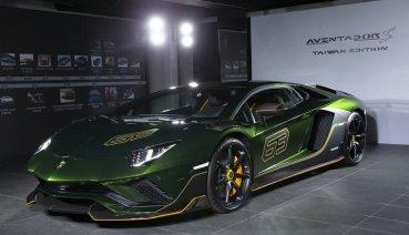 限量5輛的台灣專屬紀念版,Lamborghini Aventador S Taiwan Edition震撼登臺