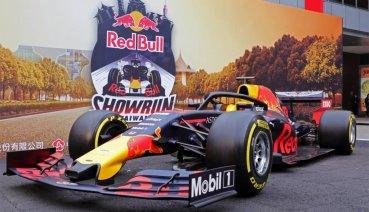近距離直擊F1賽車! RED BULL F1展示車北中巡迴活動正式開跑