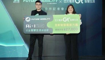 宏佳騰與亞太電信共創雙贏, Ai-1 Sport購車最高折2.7萬、全新黑隱特仕版開放預購!