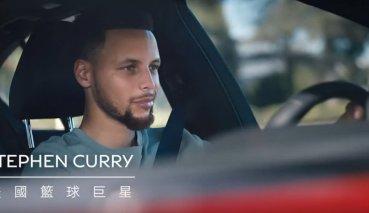Infiniti與Stephen Curry合作整朋友拍攝「最醜陋汽車」搞笑影片