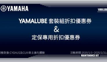 【台灣山葉】定期保養「油」保障 YAMALUBE送您保養套組折扣優惠券!