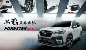 專屬空力套件上身!Subaru Forester GT Edition 111.5 萬起登場