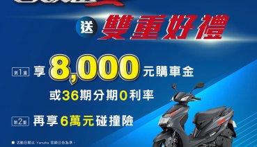 【台灣山葉】購買新勁戰車系享雙重好禮