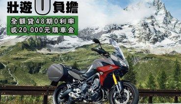 【台灣山葉】購買TRACER 900 GT 享優惠方案二選一