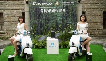 KYMCO攜手林務局守山林 贈18輛Ionex電動車