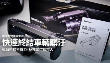 【新車速報】快速終結車輛髒污!Carguru車咕嚕自動智慧洗車 & MAO Clean M1手持式吸塵器清潔組開箱!