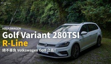 【新車速報】公私分明!時而大器、時而激進的年輕小夥子Volkswagen Golf Variant 280TSI R-Line宜蘭試駕